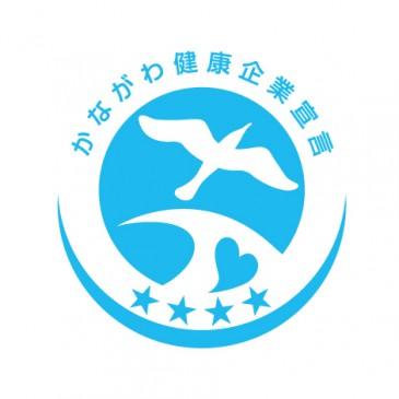 全国健康保険協会【健康優良企業】認定のお知らせ